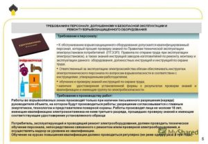Инструкция по охране труда при эксплуатации (обслуживании) распределительных устройств и подстанций напряжением выше 1000 В