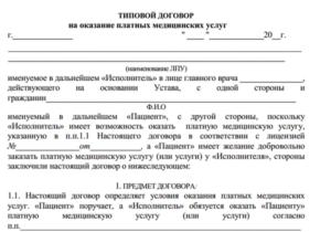 Типовой договор об оказании Департаментом охраны Министерства внутренних дел охранных услуг по охране защищаемого физического лица