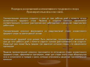Протокол заседания примирительной комиссии по урегулированию коллективного трудового спора