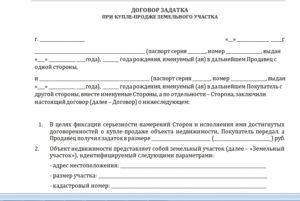 Договор о задатке
