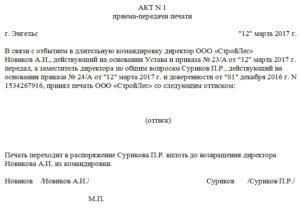 Акт приема - передачи печати и штампов регистратора
