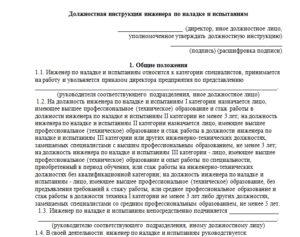 Должностная инструкция технику по наладке и испытаниям