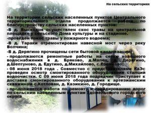 Рабочая инструкция контролеру по благоустройству населенных пунктов (3-й разряд)