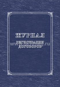 Книга учета договоров