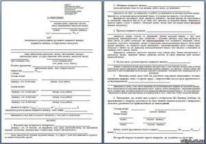 Акт о зарыблении пруда (Форма 440-АПК.Р)
