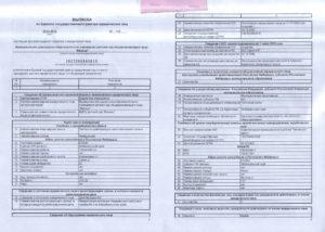 Выписка из Единого государственного регистра юридических лиц и индивидуальных предпринимателей о государственном органе