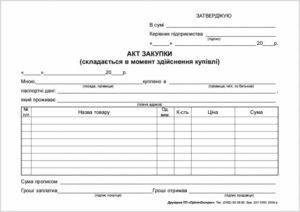Акт закупки товаров, сырья, материалов (Образец заполнения)