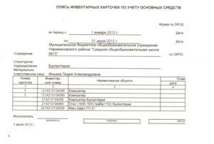 Опись инвентарных карточек по учету основных средств. Форма № ОС-10
