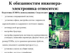 Должностная инструкция инженеру-электронику (электронику)