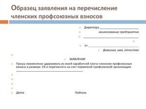 Заявление работника об удержании профсоюзных взносов для перечисления (Образец заполнения)