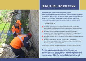 Рабочая инструкция ремонтнику искусственных сооружений (3-й разряд)