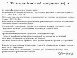 Должностная инструкция специалисту, ответственному по надзору за безопасной эксплуатацией лифтов, подъемников
