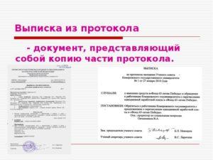 Образец выписки из протокола экзаменационной комиссии