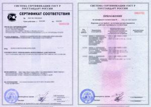 Сертификат соответствия на работы, услуги
