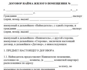 Типовой договор найма жилого помещения государственного жилищного фонда