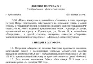 Договор подряда с гражданином