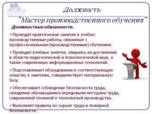Должностная инструкция мастеру производственного обучения учреждения образования