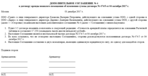 Соглашение об изменении и дополнении договора