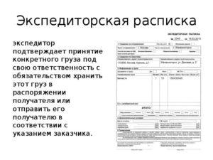 Расписка экспедитора о принятии груза в свое ведение