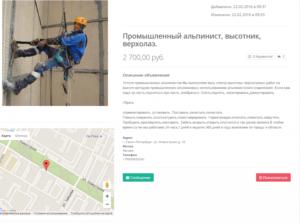 Рабочая инструкция промышленному альпинисту (5 - 7-й разряды)