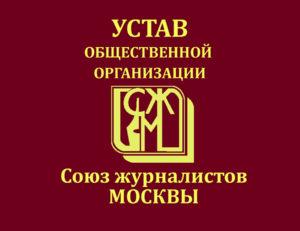 Устав союза юридических лиц