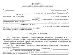 Соглашение о внесении изменений (дополнений) в договор безвозмездного пользования (ссуды)