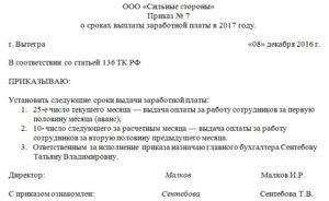 Приказ нанимателя об изменении сроков выплаты заработной платы с ознакомлением работников организации (Образец заполнения)