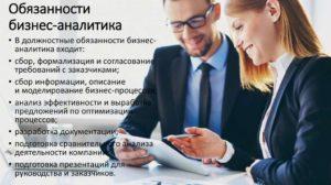 Должностная инструкция бизнес-аналитику