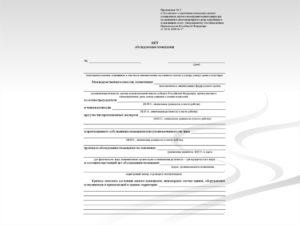 Акт обследования материально-бытового положения и технического состояния жилого помещения, находящегося в собственности
