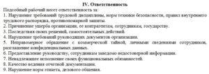 Рабочая инструкция подсобному рабочему (2-й разряд)