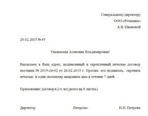 Сопроводительное письмо к оформленным паспортам и заявлениям формы 1 (Форма 10)