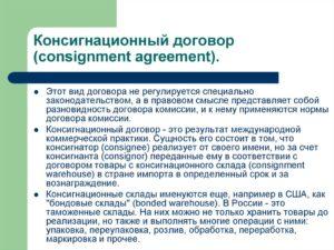 Договор передачи товара на консигнацию (2)