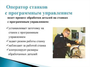 Рабочая инструкция оператору станков с программным управлением (5-й разряд)