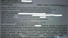 Постановление о наложении административного взыскания