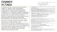 Устав жилищно-строительного потребительского кооператива