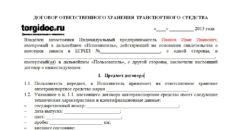 Договор ответственного хранения транспортного средства гражданина