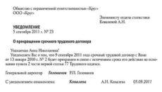 Предупреждение о непродлении трудового контракта и его прекращении в связи с истечением срока действия