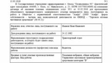 Направление водителя служебного легкового автомобиля на прохождение предварительного медосмотра в поликлинику, с которой у нанимателя заключен соответствующий договор (Образец заполнения)