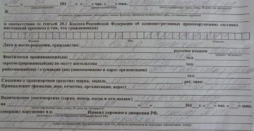 Протокол об административном правонарушении (утвержденный МЧС)