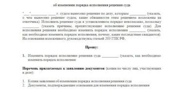 Уведомление судебному исполнителю хозяйственного суда о частичном добровольном исполнении решения