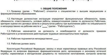 Должностная инструкция фармацевту-рецептару