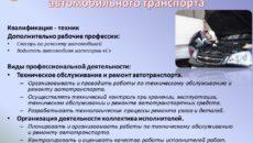 Положение о техническом обслуживании и ремонте автотранспортных средств на станции технического обслуживания