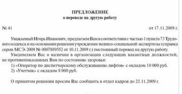Предложение нанимателя о переводе на другую работу (Образец заполнения)