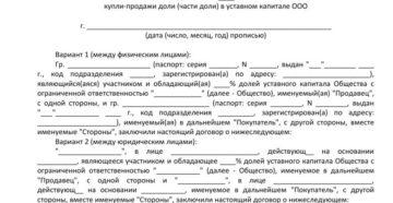 Договор купли-продажи акций ООО