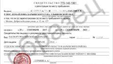 Справка о регистрации граждан по месту пребывания по месту нахождения государственного органа (организации), в котором предусмотрена военная служба