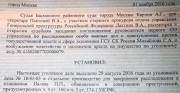 Постановление о наложении ареста на имущество