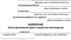 Исковое заявление об установлении факта получения заработной платы