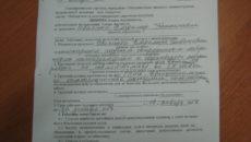 Контракт нанимателя с работником (Образец заполнения)