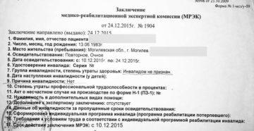 Консультативное заключение медико-реабилитационной экспертной комиссии (Форма № 3-мсэ/у-09)