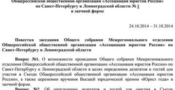 Протокол юридического лица об участии в создании ЗАО